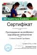 Учебная программа «Протезирование на разборных и неразборных имплантах»