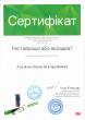 Учебная программа «Реставрация или вкладка» сертификат участника
