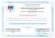 Всеукраинская научно-практическая конференция с международным участием «Актуальные вопросы поликлиничной неврологии»