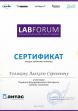 Первый Всеукраинский Конгресс зубных техников LABFORUM