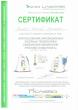 Семинар «Использование инновационных лазерных технологий в ежедневной клинической практике стоматолога»
