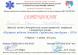 сеукраинская научно-практическая конференция с международным участием «Экстренная Медицинская Помощь. Европейские Стандарты – 2010»